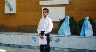 Απαγγελία ποιήματος σε εθνική γιορτή