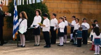 Εθνική γιορτή δημοτικό σχολείο